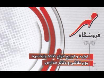 فروشگاه مهر استور Mehr Store - لوازم التحریر - فروش عمده تخته وایت برد - دفاتر مدارس - بازار بزرگ - منطقه 12 - تهران