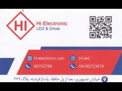 فروشگاه های الکترونیک -  HI ELECTRONIC - قطعات الکترونیک - خیابان جمهوری - منطقه11 - تهران