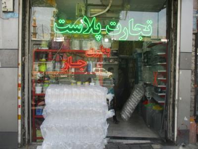 تجارت پلاست - ظروف پلاستیکی میدان قیام - بطری مولوی