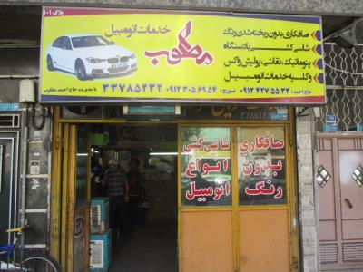 خدمات اتومبیل مطلوب