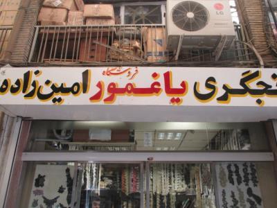 فروشگاه گیپور لباس سیامک امین زاده