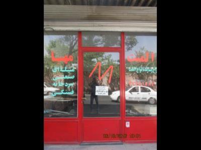 المنت مهبا (MAHBA) - المنت های حرارتی - المنت های تولیدی - منطقه صنعتی خرمدشت - تهران