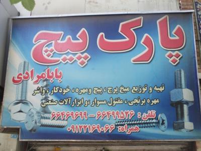 فروشگاه پارک پیچ - انواع پیچ و مهره - خیابان وحدت اسلامی - میدان حسن آباد