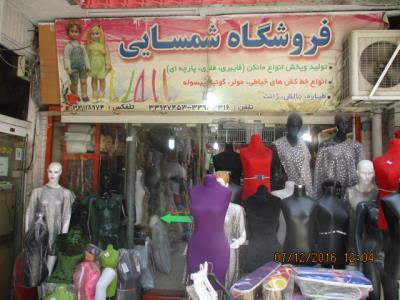 فروشگاه شمسائی