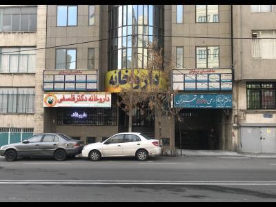 دفتر اسناد رسمی 877 تهران - دفترخانه - محضر - یوسف آباد - منطقه 6 تهران