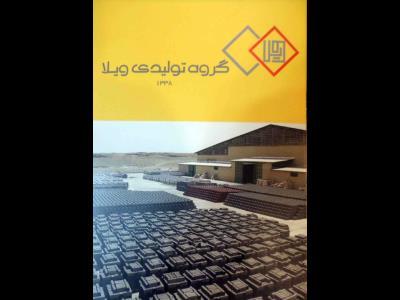 ویلا سنگ فرش طوس - موزاییک ویلا