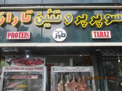 سوپر پروتئین تاراز