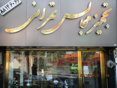تجهیز مجالس طهرانی