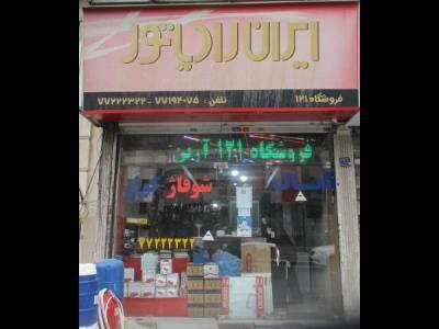 فروشگاه 121 آرین - تاسیسات - لوله - اتصالات - پکیج - کولر آبی - رادیاتور - خیابان رسالت - خیابان هنگام