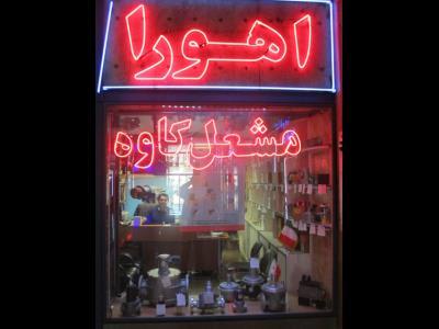 فروشگاه اهورا (صنعت گاز)