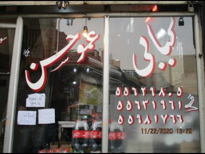 کبابخانه عمو حسن - کباب خانه - خیام شمالی