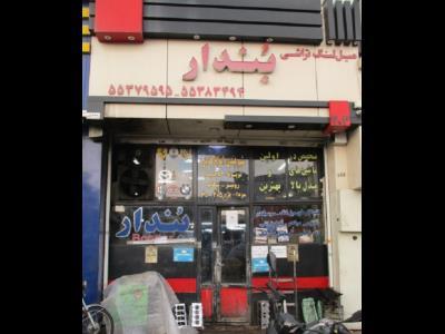 تراشکاری بندار - تراشکاری - تراش لوازم یدکی اتومبیل - خیابان قزوین - منطقه 11 - تهران