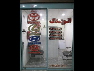 اتویدک - قطعات یدکی - هیوندا - تویوتا - کیا - خیابان امیر کبیر - خیابان چراغ - خیابان ملت