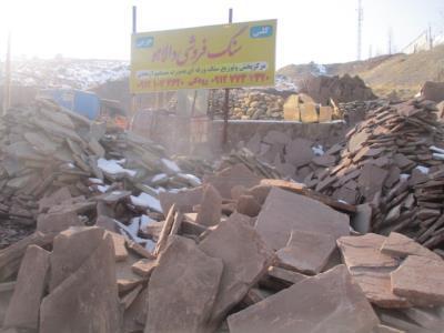 سنگ لاشه ورقه ای دالاهو - سنگ فروشی دالاهو - انواع سنگ - سنگ کوهی - سنگ ورقه ای - شمیرانات - منطقه 1