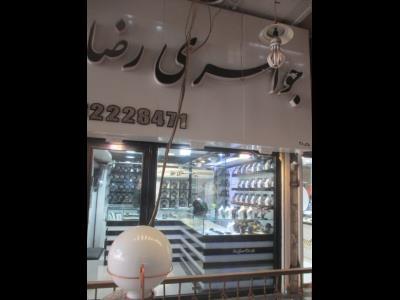 جواهری رضا - جواهری - طلافروشی - خیابان بهشتی - کرج