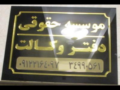موسسه حقوقی عدالت گستر منادیان حق البرز