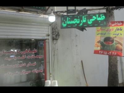 طباخی نارنجستان (اصل ) - کله پاچه - طباخی - نیاوران - منطقه 1