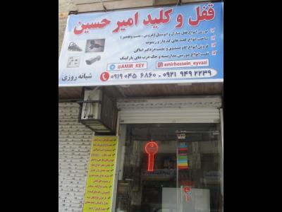 قفل و کلید امیر حسین - نصب قفل - کلیدسازی - گوهر دشت - عظیمیه - جهان شهر - مهر شهر - گلشهر - مهرویلا - باغستان