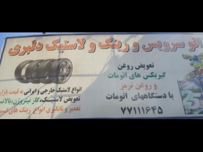 اتو سرویس و لاستیک دلبری - لاستیک - تهرانپارس - خیابان استخر - پلاک 7