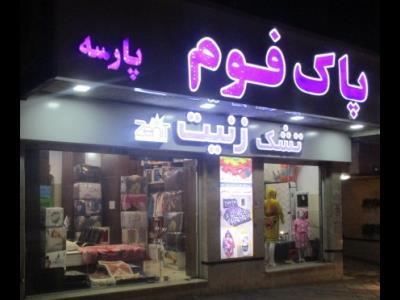 کالای خواب پاک فوم - تشک طبی و فنری - مسافرتی - میهمان - روتختی - 196 تهرانپارس - شرق تهران