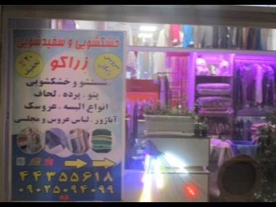 خشکشویی و لباسشویی زراکو - خشکشویی شهران - غرب تهارن - منطقه 5