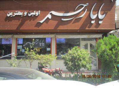 بستنی بابا رحیم - بستنی بابا رحیم ستارخان - بستنی فروشی ستارخان - بستنی فروشی شمال تهران - بستنی فروشی توحید