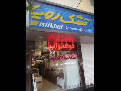 تشک رویا - کالای خواب - سرویس خواب - روتختی - بازار مبل دلاوران - منطقه 4 - تهران