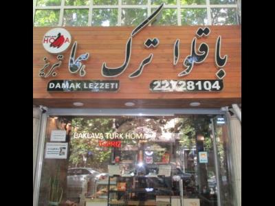 کافه قنادی هما - کافه قنادی - باقلوا ترک استانبولی - شعبه تهران - خیابان ولیعصر - تجریش - منطقه 6 - تهران