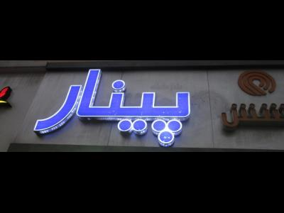 میز پینار - میزهای صوتی و تصویری - میز تلویزیون - رسالت - منطقه 4 - تهران