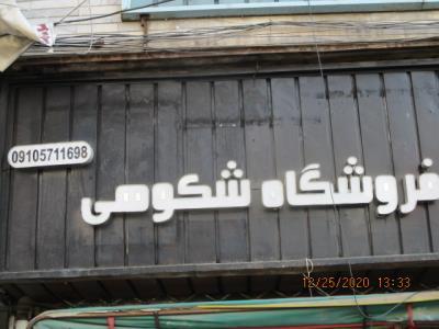فروشگاه تحریر و بازی فکری شکوهی - کرج - خیابان چالوس