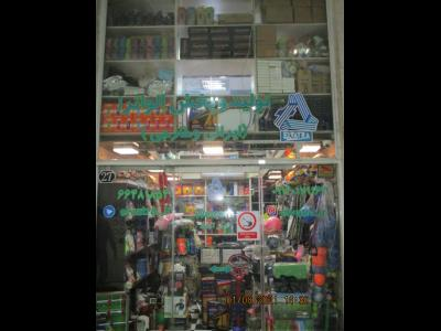 فروشگاه ورزشی الواترا - تولید و پخش عمده لوازم ورزشی - کش بدنساز همراه - فروش کالاهای ورزشی - منیریه - ولیعصر