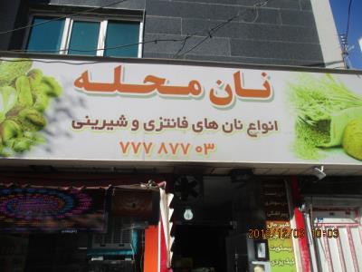 نان شیرینی محله