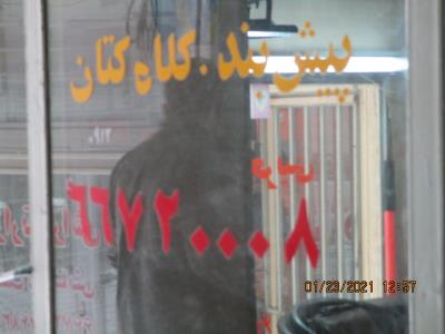 تولیدی بحرینی - لوازم آتش نشانی - لباس کار - علائم راهنمائی - خیابان امام خمینی