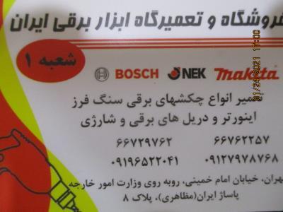 تعمیرگاه و فروشگاه ابزار برقی ایران - تعمیر ابزار برقی - دروازه شمیران - منطقه 12