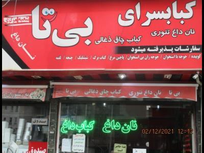 کبابی بی تا - نان داغ - کباب داغ - هفت تیر- بهار شیراز