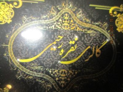 فروشگاه نقره رحیمی - زیور آلات - بازاربزرگ - خیابان 15 خرداد