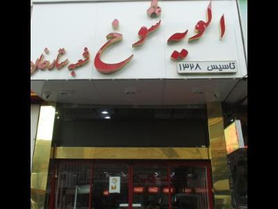 سالاد الویه شوخ - فست فود - الویه - اغذیه فروشی - میدان توحید - منطقه 10 - تهران