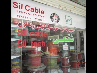 فروشگاه شفیعی - سیم و کابل نسوز - کابلهای فرمان - روکش ابریشم - کابلهای فویل - لاله زار  - منطقه 12 - تهران