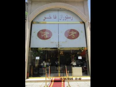 رستوران فاخر - رستوران خانی آباد