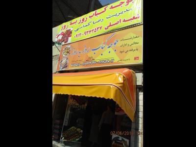 جوجه کباب روز به روز رضا - جوجه کباب - نارمک