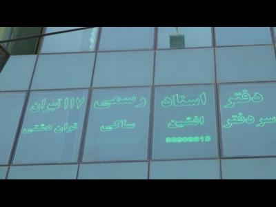 دفتر اسناد رسمی 117 تهران - ثبت اسناد - ثبت املاک - ولیعصر - منطقه 6 - تهران