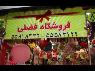 فروشگاه فضلی - لوازم جشن ها پامنار-لوازم تولد پامنار-لوازم کریسمس پامنار-لوازم پیوند عروسی 15 خرداد