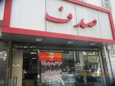 خیاطی سید رضا