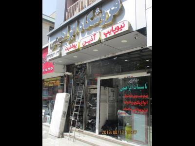 فروشگاه ابراهیمی