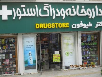 داروخانه دکتر طیوفون (داروخانه ویتاماه) - خرید اینترنتی دارو - خرید مکمل ورزشی - داروخانه - اینترنتی - آنلاین - ارسال دارو - یوسف آباد - منطقه 6 - تهران