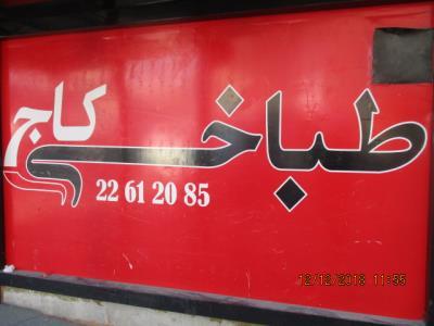 طباخی کاج شعبه سعادت آباد - بهترین طباخی سعادت آباد