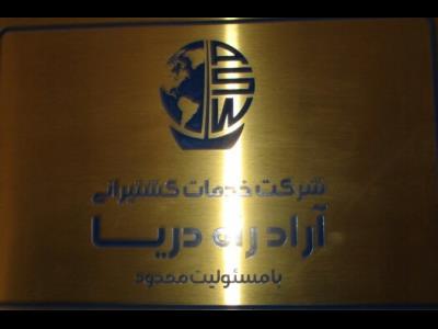 شرکت آراد راه دریا - شرکت حمل و نقل کشتیرانی - خدمات کشتیرانی - مفتح شمالی - میدان 7 تیر - منطقه 7 - تهران
