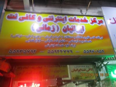 مرکز خدمات اینترنتی  و کافی نت ایرانیان ( زمانی )