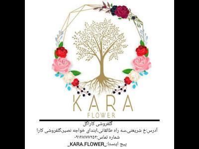 KARA FLOWER - گلفروشی - فروش انواع گل - تزئین ماشین عروس - شریعتی - منطقه 7 - تهران