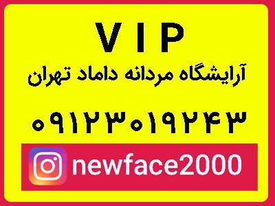 آرایشگاه مردانه و داماد غرب تهران